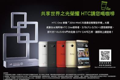 HTC請您喝咖啡