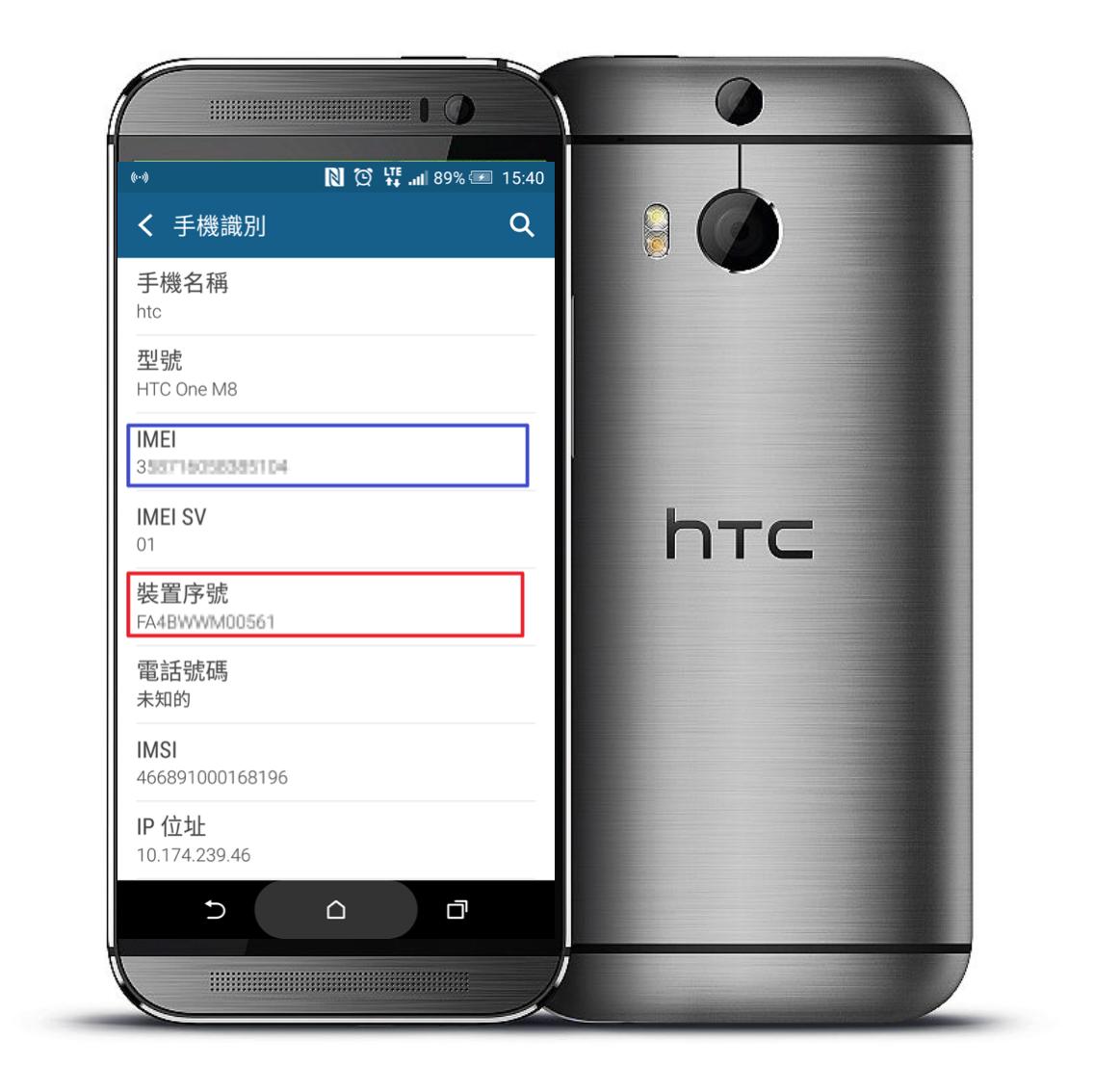 HTC 送贈品 IMEI 判斷
