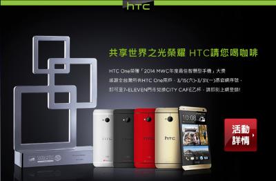 HTC 線上活動送電子序號