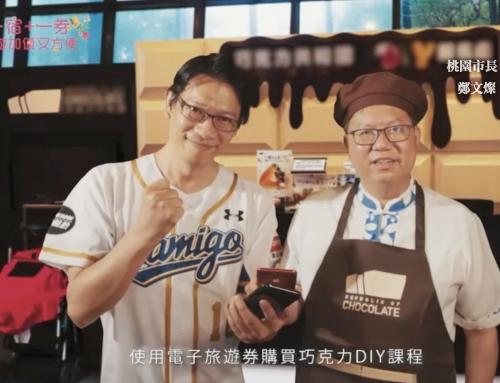 推動台灣智慧觀光春遊冬遊專案,電子旅遊券超好用!